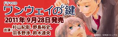フィフスアベニュー制作ドラマCD『ワンウェイの鍵』9月28日発売