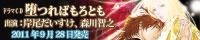 フィフスアベニュー制作ドラマCD『堕つればもろとも』9月28日発売