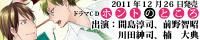 フィフスアベニュー制作ドラマCD『ホントのところ』12月26日発売