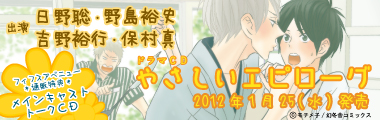 フィフスアベニュー制作ドラマCD『やさしいエピローグ』2012年1月25日発売