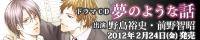 フィフスアベニュー制作ドラマCD『夢のような話』2012年2月24日発売