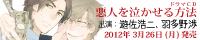 フィフスアベニュー制作ドラマCD『悪人を泣かせる方法』2012年2月24日発売