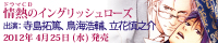 フィフスアベニュー制作ドラマCD『情熱のイングリッシュローズ』2012年4月25日発売