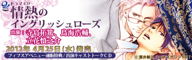 フィフスアベニュー制作ドラマCD『情熱のイングリッシュローズ』2012年3月25日発売