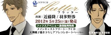 フィフスアベニュー制作ドラマCD『フラッター』2012年5月25日発売