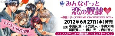 フィフスアベニュー制作ドラマCD『みんなずっと恋の奴隷v~奴隷シリーズ DRAMA CD COMPLETE BOX~』2012年6月27日発売