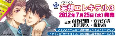 フィフスアベニュー制作ドラマCD『妄想エレキテル3』2012年7月25日発売