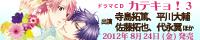 フィフスア ベニュー制作ドラマCD『カテキョ!3』2012年8月24日発売