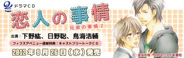 フィフスアベニュー制作ドラマCD『恋人の事情』2012年9月26日発売