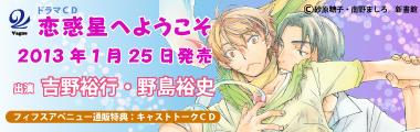 フィフスアベニュー制作ドラマCD『恋惑星へようこそ』2013年1月25日発売