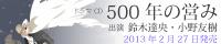 フィフスアベニュー制作ドラマCD『500年の営み』2013年2月27日発売