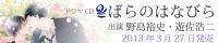 フィフスアベニュー制作ドラマCD『ばらのはなびら』2013年3月27日発売