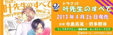 フィフスアベニュー制作ドラマCD『叶先生のすべて』2013年4月26日発売
