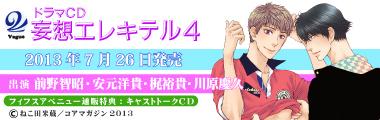 フィフスアベニュー制作ドラマCD『妄想エレキテル4』2013年7月26日発売