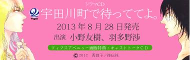 フィフスアベニュー制作ドラマCD『宇田川町で待っててよ』2013年8月28日発売