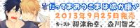 フィフスアベニュー制作ドラマCD『だってまおうさまは彼が嫌い』2013年9月25日発売