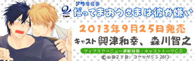 フィフスアベニュー制作ドラマCD『だってまおうさまは彼が嫌い』2013年9月26日発売