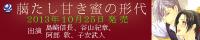 フィフスアベニュー制作ドラマCD『臈たし甘き蜜の形代』2013年10月25日発売