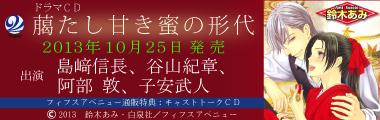 フィフスアベニュー制作ドラマCD『ろうたし甘き蜜の形代』2013年10月25日発売