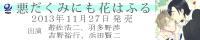 フィフスアベニュー制作ドラマCD『悪だくみにも花はふる』2013年11月27日発売