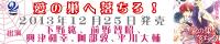 フィフスアベニュー制作ドラマCD『愛の巣へ落ちろ!』2013年12月25日発売