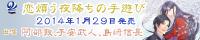 フィフスアベニュー制作ドラマCD『恋煩う夜降ちの手遊び』2014年1月29日発売