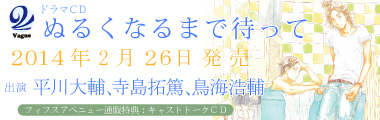 フィフスアベニュー制作ドラマCD『ぬるくなるまで待って』2014年x月xx日発売