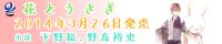 フィフスアベニュー制作ドラマCD『花とうさぎ』2014年3月26日発売