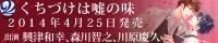 フィフスアベニュー制作ドラマCD『くちづけは嘘の味』2014年4月25日発売