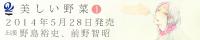 フィフスアベニュー制作ドラマCD『美しい野菜1』2014年5月28日発売