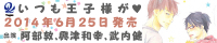フィフスアベニュー制作ドラマCD『いつも王子様がv』2014年6月25日発売