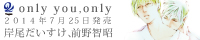 『only you,only』応援バナー小