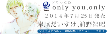『only you,only』応援バナー大