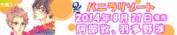 フィフスアベニュー制作ドラマCD『バニラリゾート』2014年8月27日発売