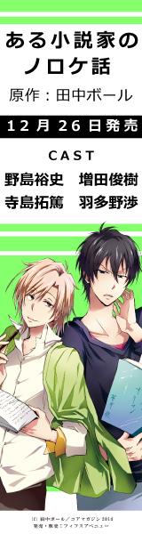 フィフスアベニュー制作ドラマCD『ある小説家のノロケ話』2014年12月26日発売