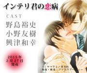 フィフスアベニュー制作ドラマCD『インテリ君の恋病』2015年2月27日発売