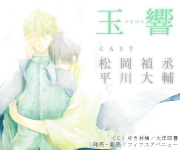 フィフスアベニュー制作ドラマCD『玉響』2015年3月20日発売