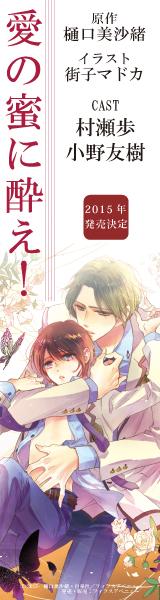 フィフスアベニュー制作ドラマCD『愛の蜜に酔え!』2015年7月10日発売