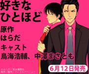 フィフスアベニュー制作ドラマCD『好きなひとほど』2015年発売予定