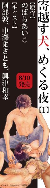 フィフスアベニュー制作ドラマCD『寄越す犬、めくる夜1』2015年8月10日発売予定