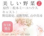 フィフスアベニュー制作ドラマCD『美しい野菜2』2015年9月18日発売予定