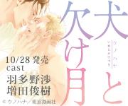フィフスアベニュー制作ドラマCD『犬と欠け月』2015年10月28日発売予定