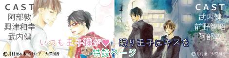 フィフスアベニュー制作ドラマCD『いつも王子様が』『眠り王子にキスを』好評発売中!